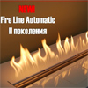 Planika Decor выпустила Fire Lina Automatic II поколения!