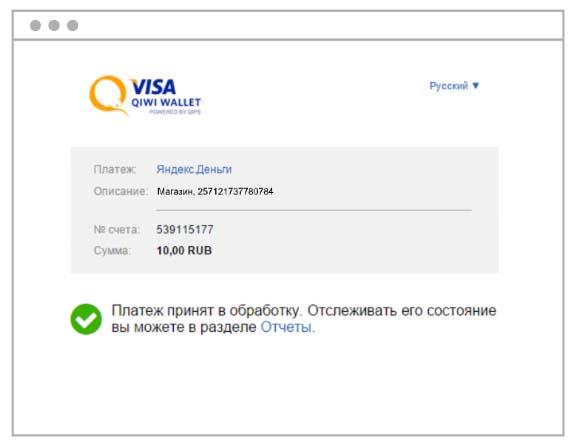 Способ оплаты: visa qiwi wallet