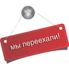 Новый адрес точки самовывоза в Москве.