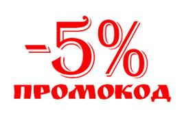 Сезонная скидка -5% на товары без скидок по промокоду NAVSE