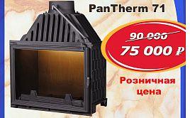 Скидка на Pantherm 71