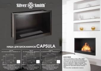 Комплект Silver Smith ниша CAPSULA + кассета LUX 3