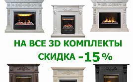 Выгодные летние цены на 3D комплекты REALFLAME!