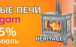 Акция на дровяные печи HERGOM!
