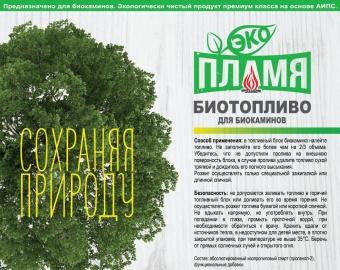 Биотопливо ЭКО Пламя 4 литра (4 бутылки по 1 литру)