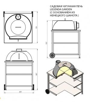 Садовая чугунная печь Везувий Legenda Garden на подставке (шамотное основание)