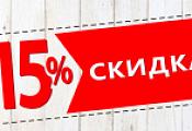 Скидка 15% на биокамины KRATKI и FIREBIRD!