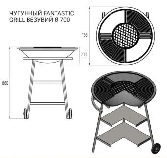 Очаг-гриль Везувий чугунный Fantastic Grill Ø 700