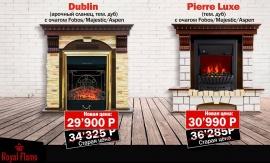 Лучшие цены в мае на электрокамины ROYAL FLAME!